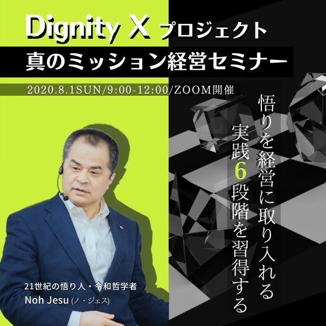 DignityX「真のミッション経営セミナー」