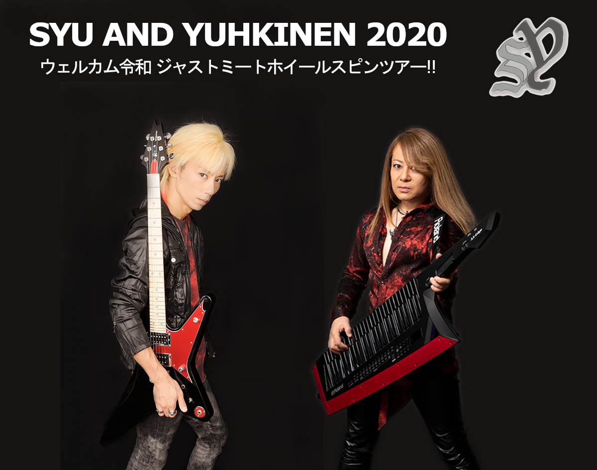SYU AND YUHKINEN ウェルカム令和 ジャストミートホイールスピンツアー!!(愛知・豊橋)