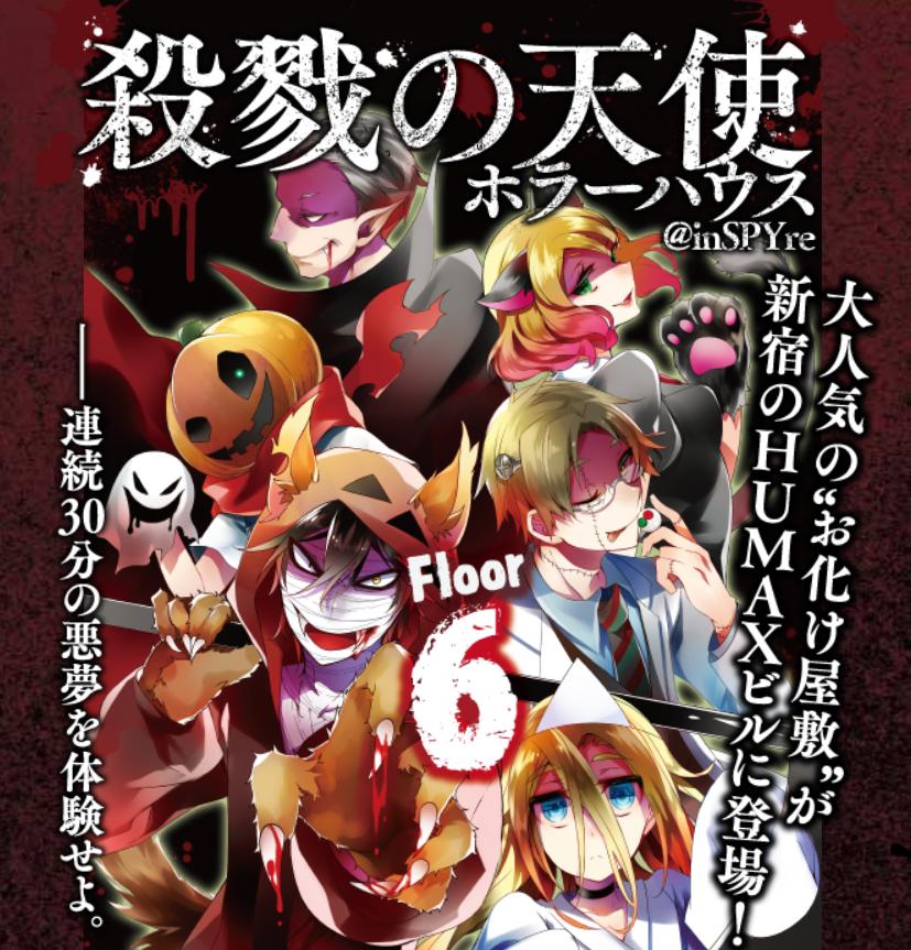 【8/11(土)】殺戮の天使 ホラーハウス Floor6 @inSPYre