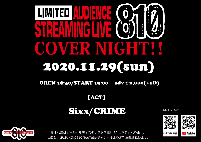 LIMITED AUDIENCE STREAMING LIVE 810 COVER NIGHT!!