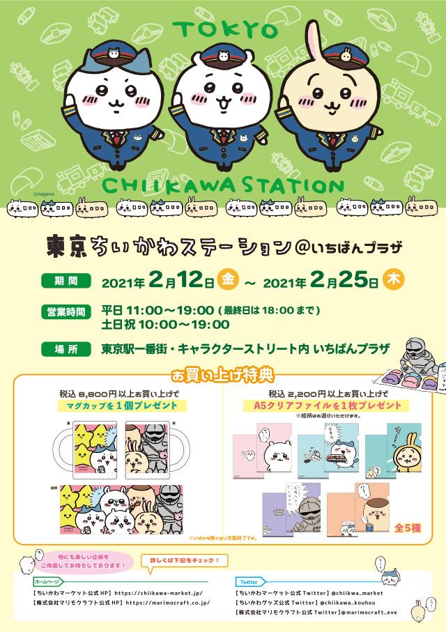 2月24日(水)東京ちいかわステーション@いちばんプラザ 入場優先券