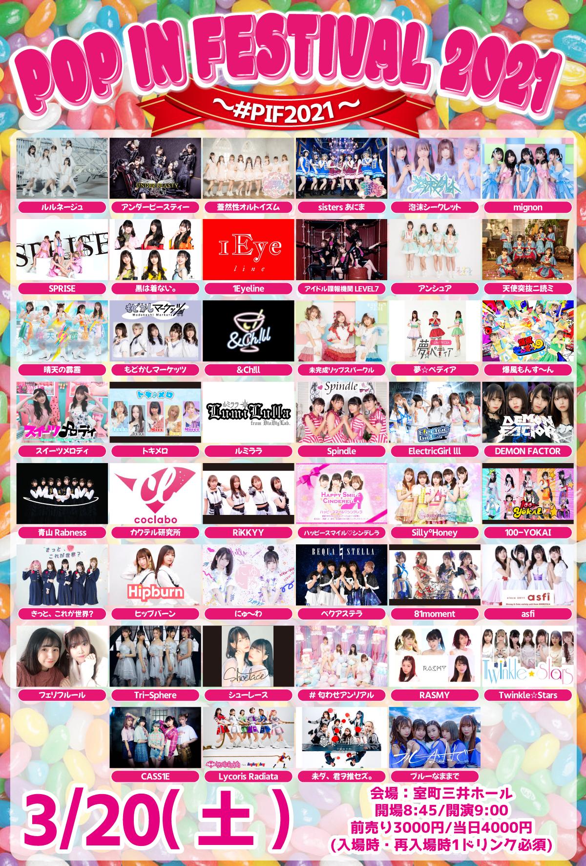 3/20(土) POP IN FESTIVAL 2021 ~#PIF2021~