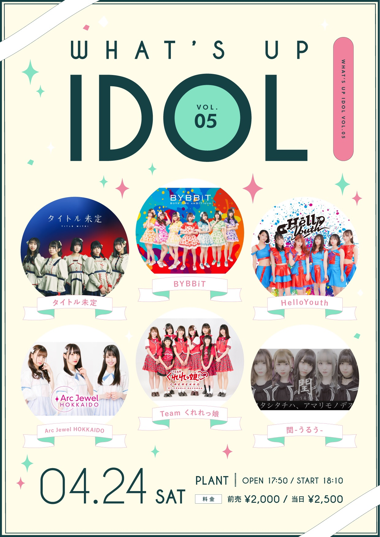 WHAT'S UP IDOL Vol.5