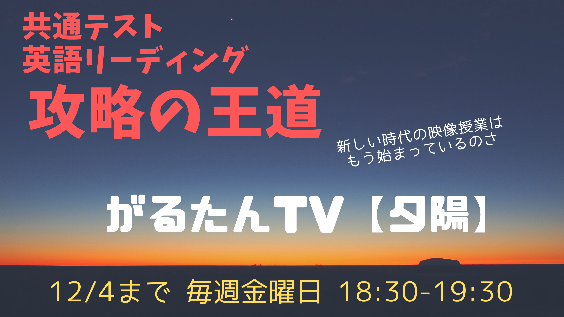 がるたんTV【夕陽-sunset-】『共通テスト英語リーディング(攻略の王道)』全8回分チケット