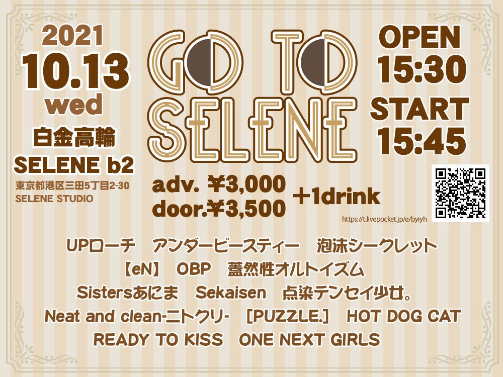 「GoTo SELENE Vol.28」