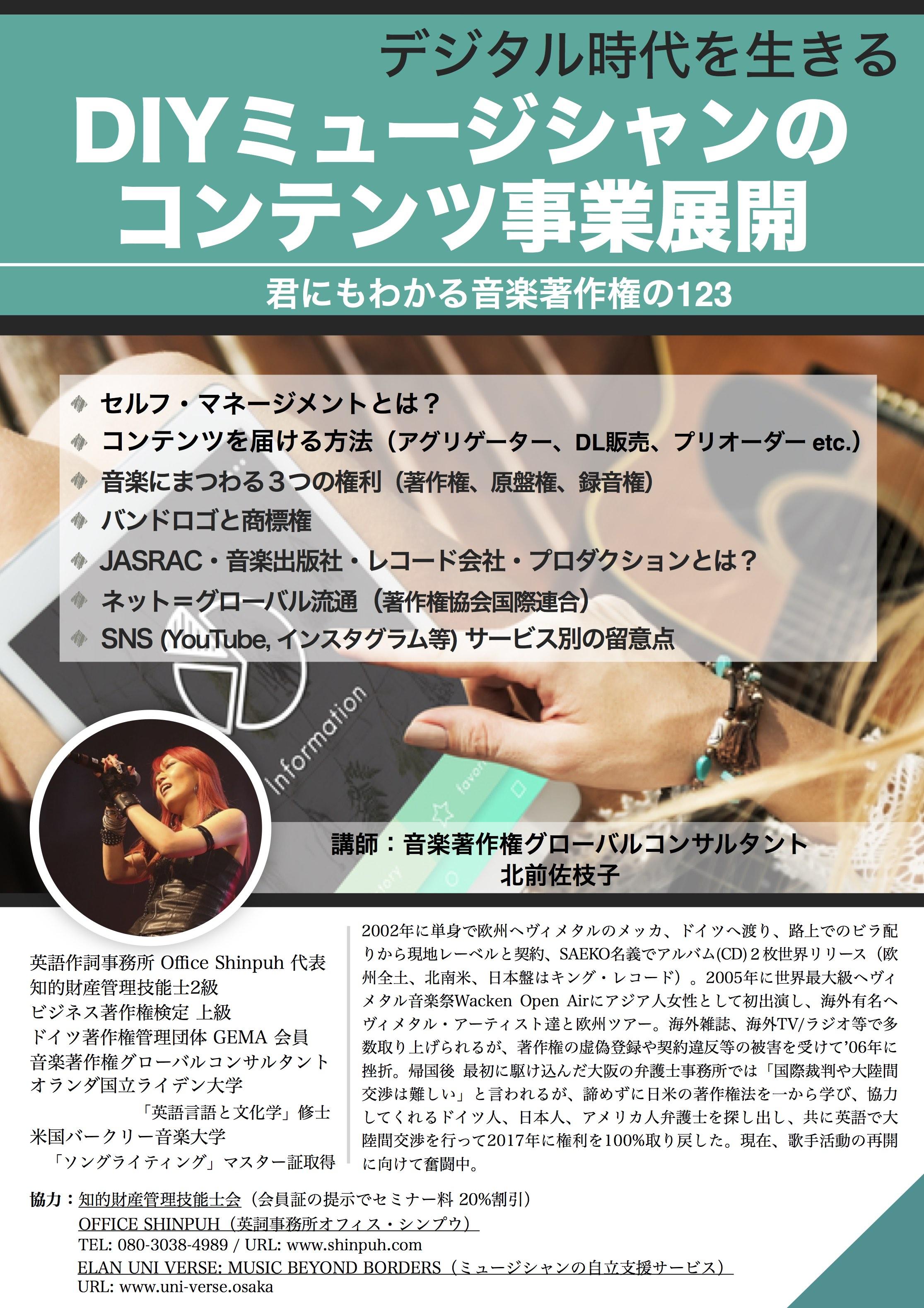 DIYミュージシャンのコンテンツ事業展開 〜君にもわかる音楽著作権の123〜