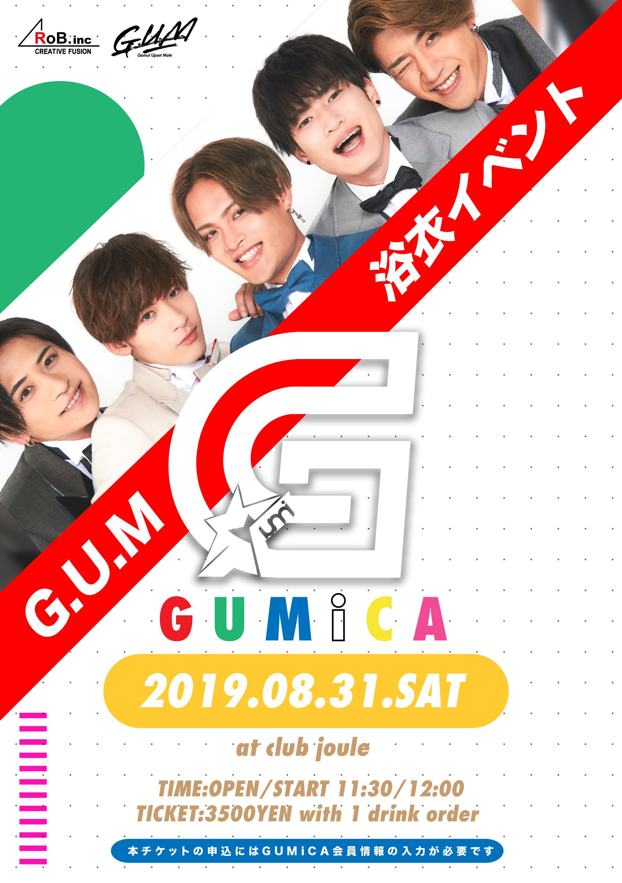 """-GUMiCA限定- """"G.U.M浴衣イベント"""""""