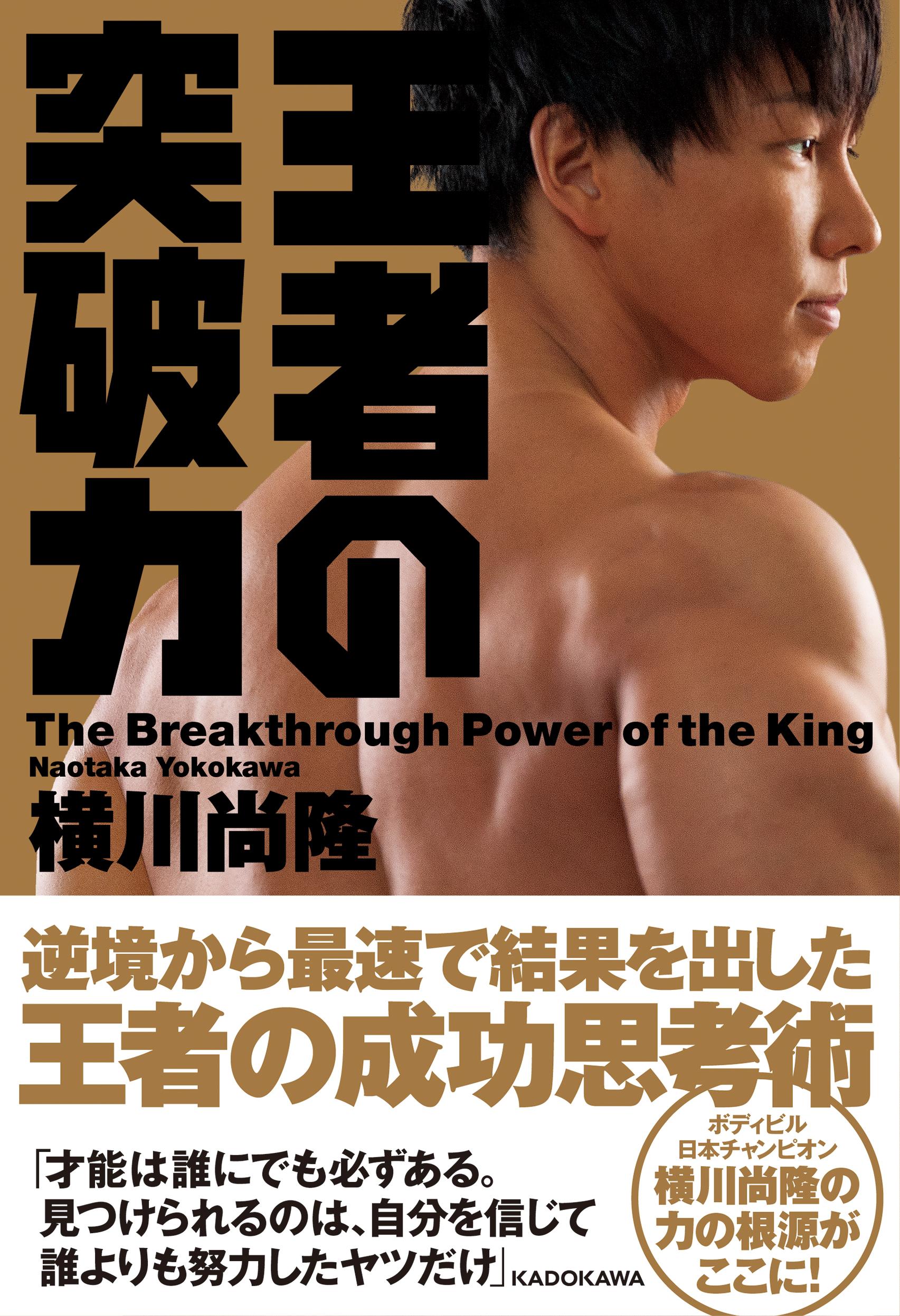 横川尚隆「王者の突破力」発売記念イベント(サイン本付)
