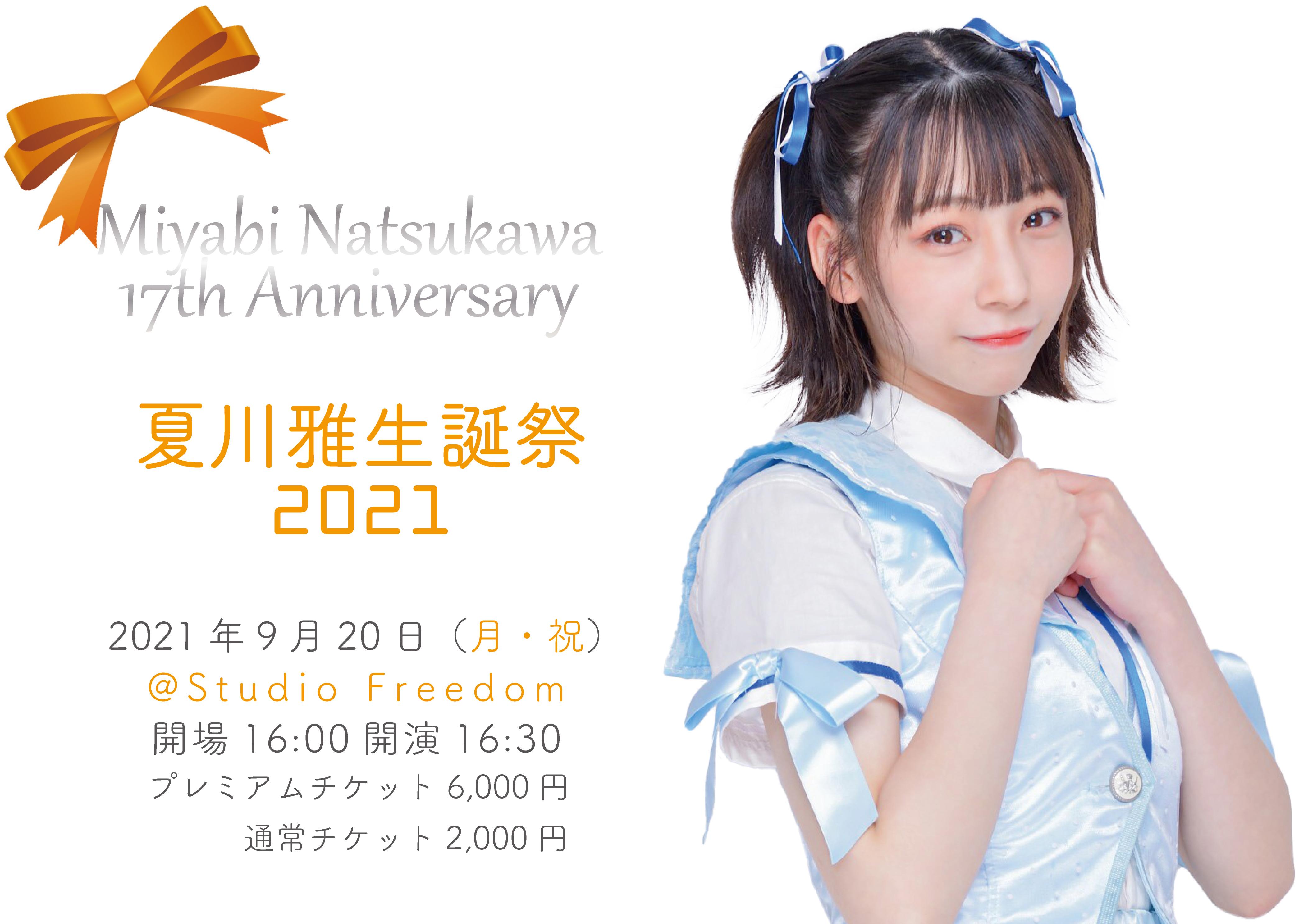 夏川雅生誕祭2021
