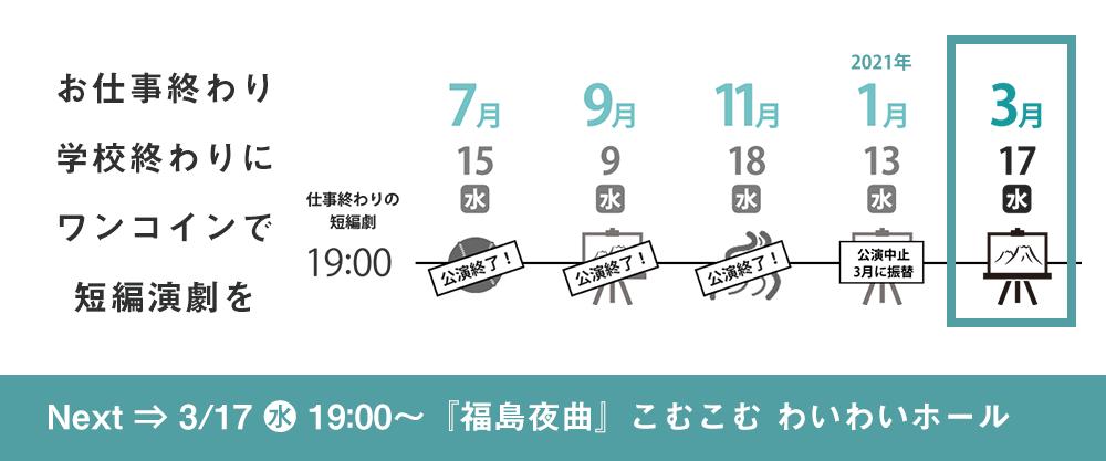 劇団120◯EN 第29回 20/1440 min.-2020-『福島夜曲』