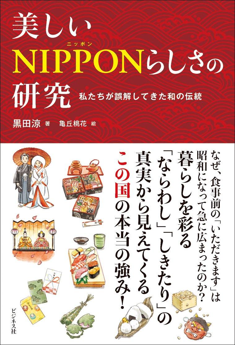 「美しいNIPPONらしさの研究」出版記念・連続講演会  「和食の基本も江戸時代から」