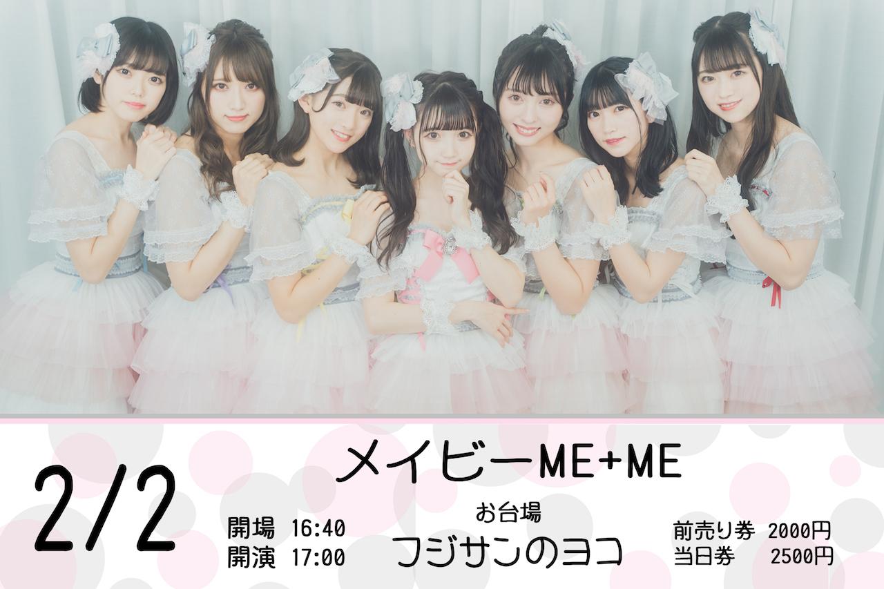 """""""メイビーME+ME"""""""