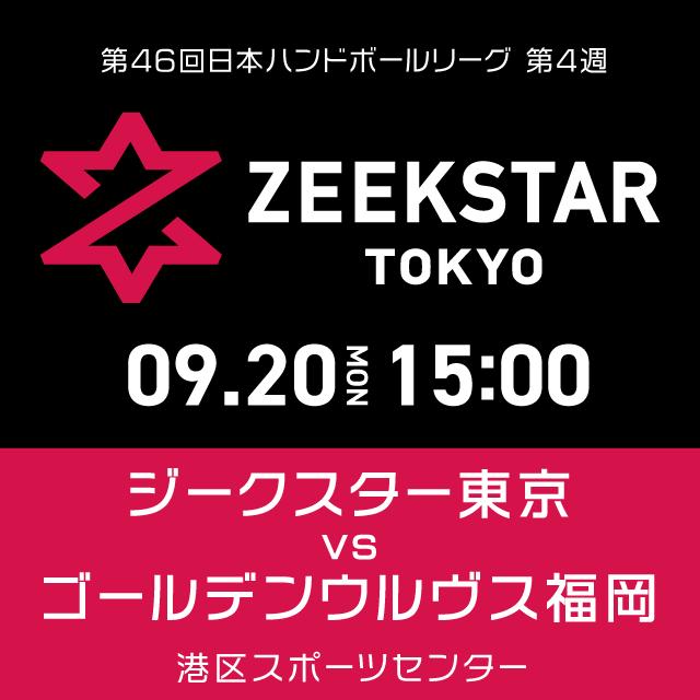 9/20(月・祝) 第46回⽇本ハンドボールリーグ第4週 ジークスター東京vsゴールデンウルヴス福岡