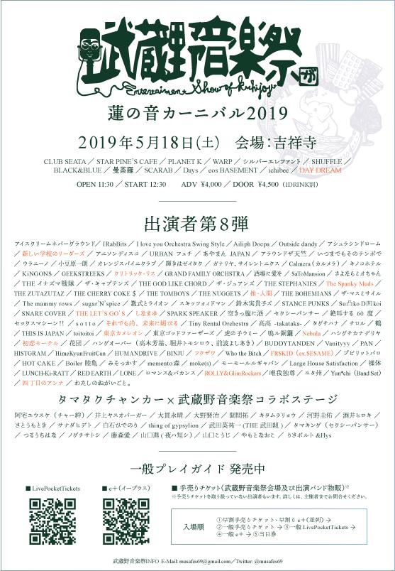 武蔵野音楽祭蓮の音カーニバル2019