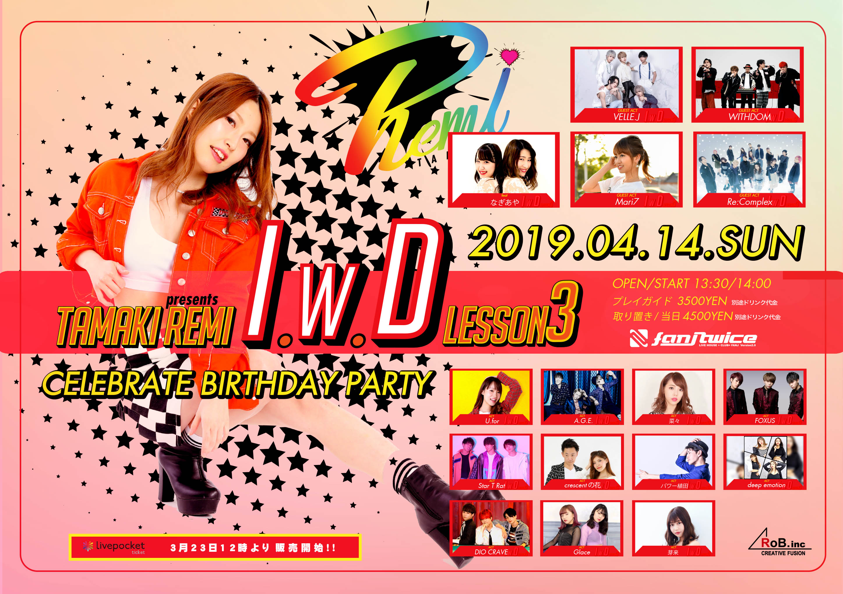 "-玉置レミ presents- ""I.w.D-Lesson3- BIRTHDAY SP"""