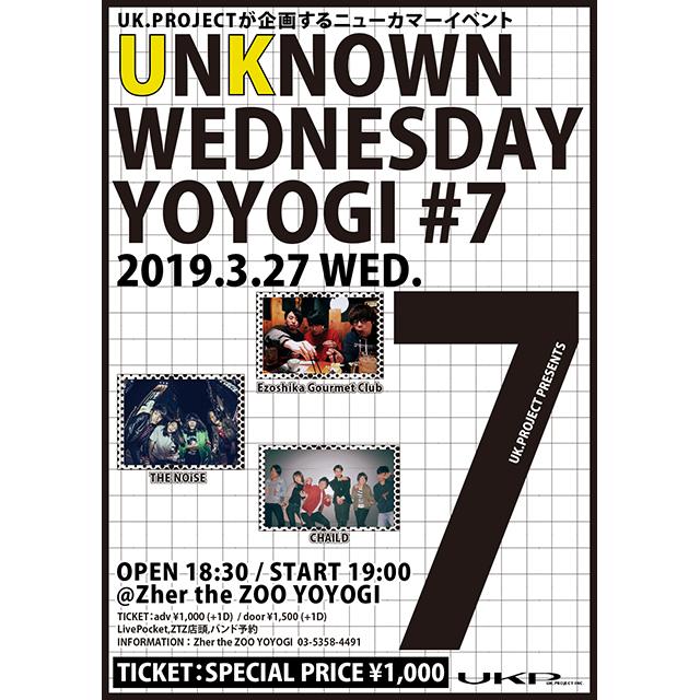 """Ezoshika Gourmet Club/THE NOiSE/CHAILD : """"UNKNOWN WEDNESDAY YOYOGI #7"""""""