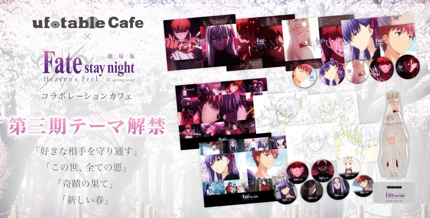 【名古屋】マチ★アソビカフェ NAGOYA 11/23(月) 劇場版「Fate/stay night[Heaven's Feel]」Ⅲ.spring songコラボレーションカフェ