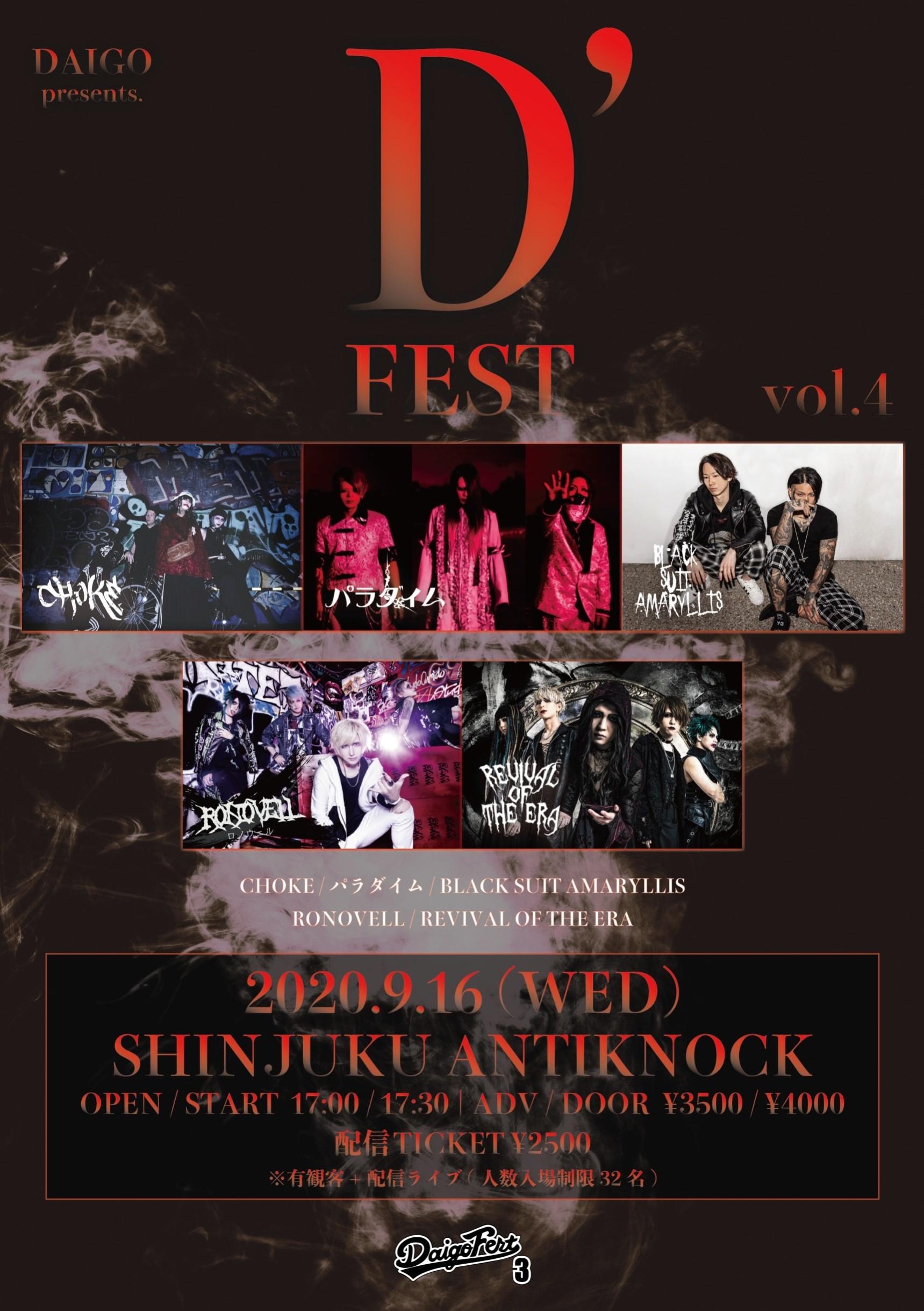 DAIGO presents 【D'FEST vol.4】