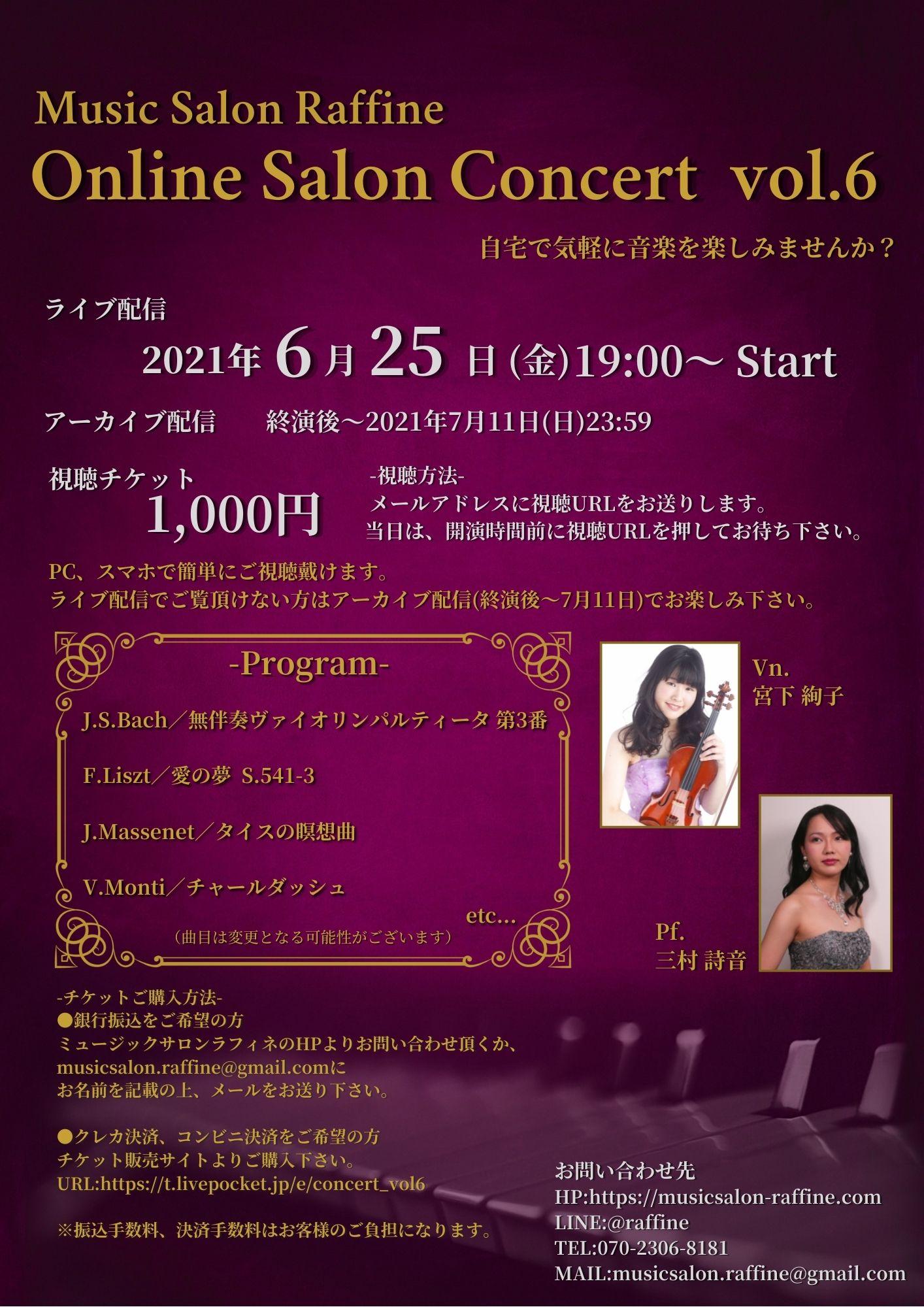 オンラインサロンコンサート vol.6