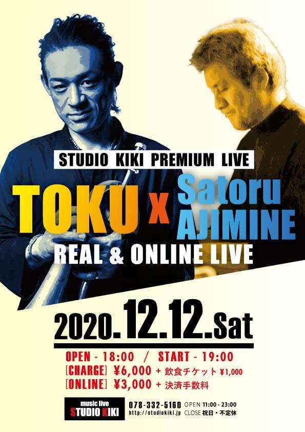2020.12.12(Sat) TOKU & 安次嶺悟 REAL & ONLINE LIVE(再度延期になりました)