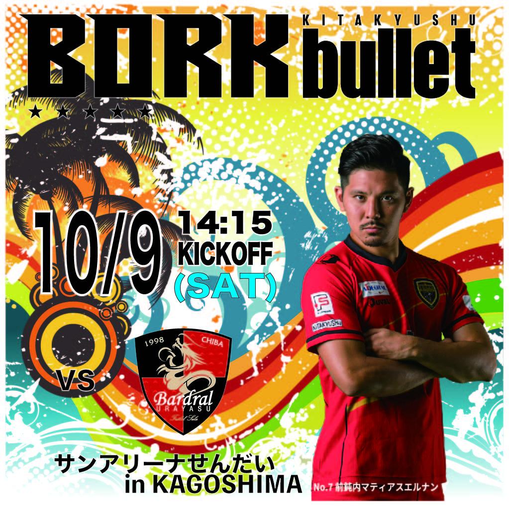 Fリーグ 2021ー2022ディビジョン1 ボルクバレット北九州 vs バルドラール浦安