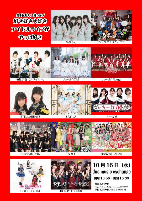 萬手伝助人主催ライブイベント 「好き好き大好きアイドルライブがやっぱ好き!」