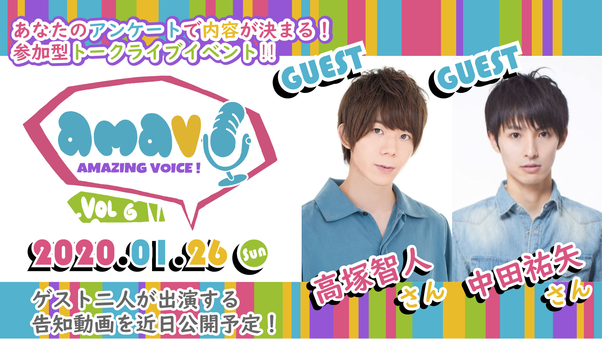 amavo vol.6 【Guest:高塚智人さん 中田祐矢さん】