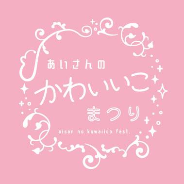 藍主催ライブイベント『あいさんのかわいいこまつり Vol.2 ~春のかわいいこたち~』