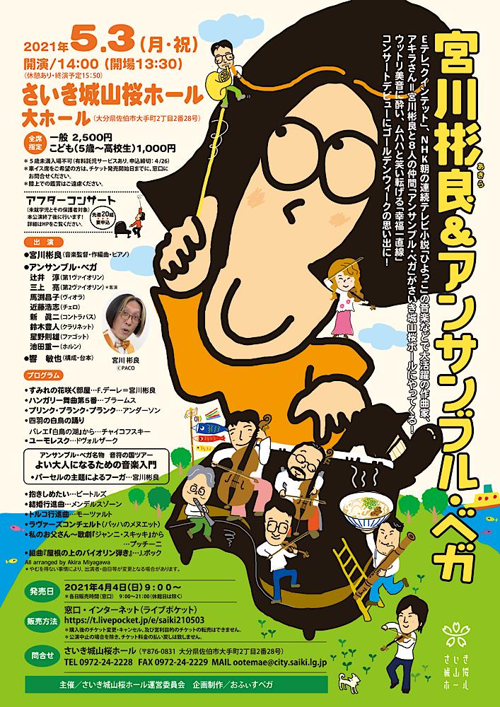 宮川彬良&アンサンブル・ベガ コンサート