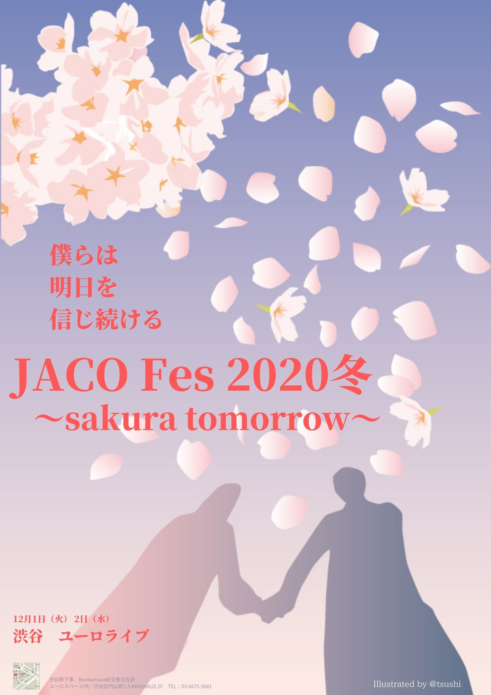 【配信版】JACO FES メイキング ~One for all  all for one~ ※2020冬公演メイキング映像のみ