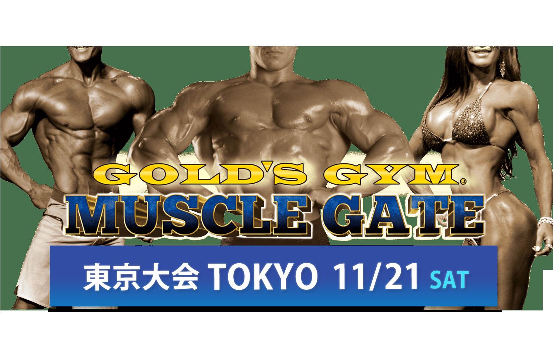 マッスルゲート東京 (MUSCLE GATE TOKYO)