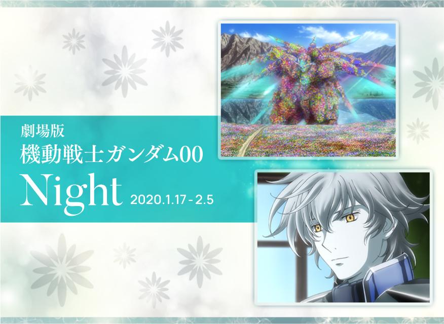 【ガンダムスクエア1/27】劇場版 機動戦士ガンダム00 Night