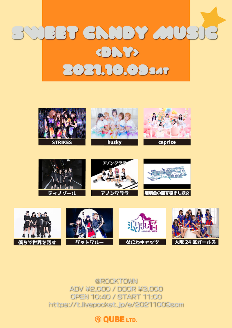 10/9(土) Sweet Candy Music★