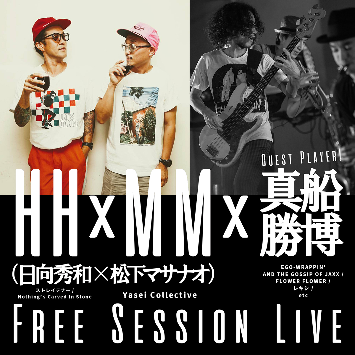 HH×MM(日向秀和×松下マサナオ)Free Session Live / Guest Player : 真船勝博【GRANDEY BASS TOKYO Presents】