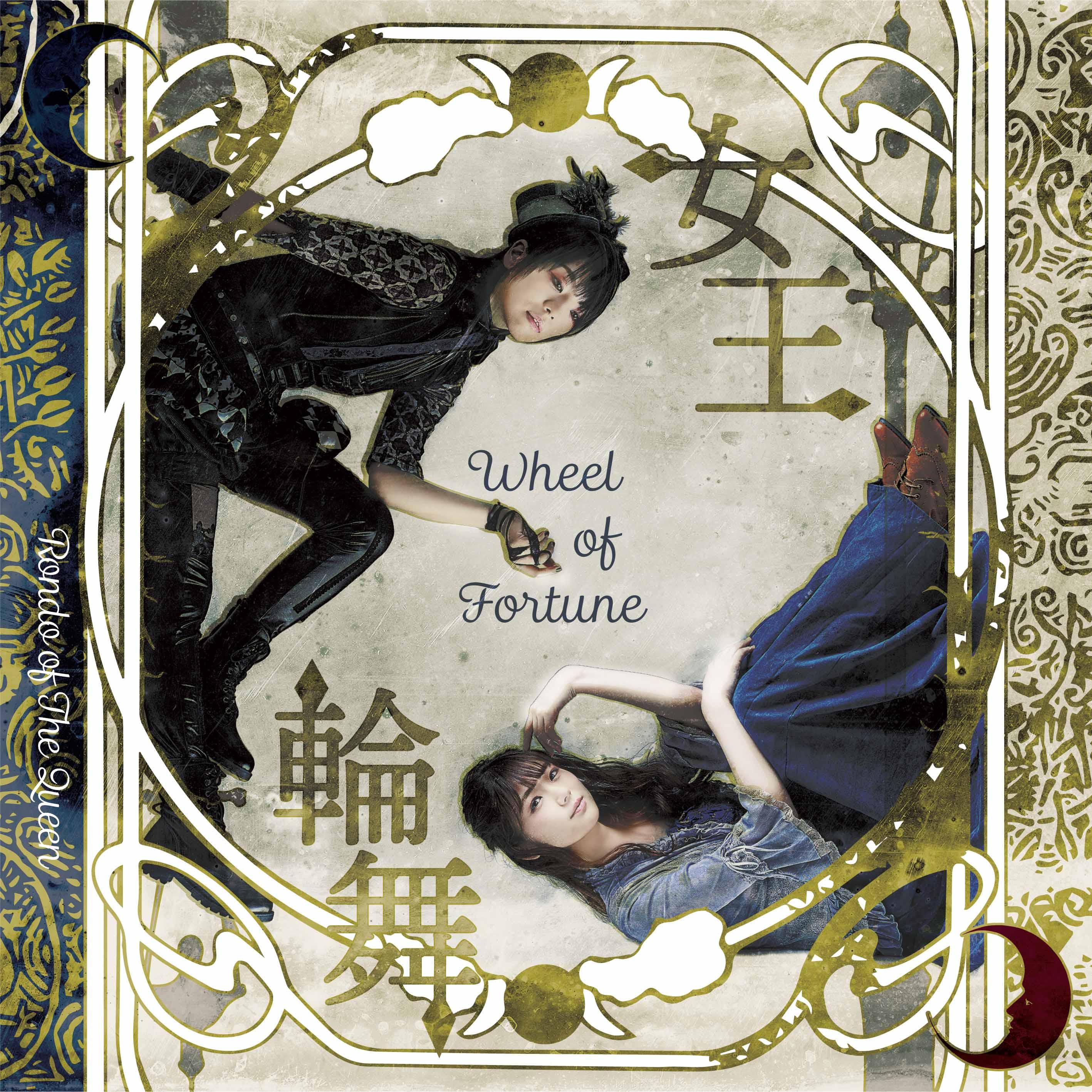 【1月27日(水)19:00】舞台「女王輪舞」