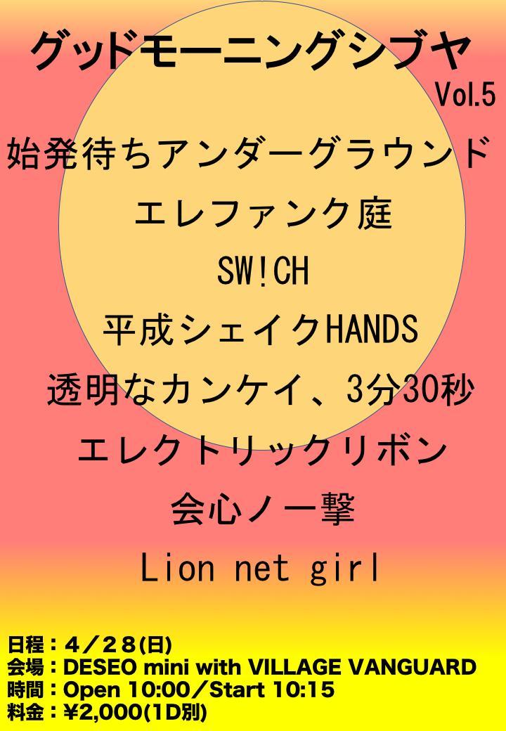 グッドモーニングシブヤ Vol.5