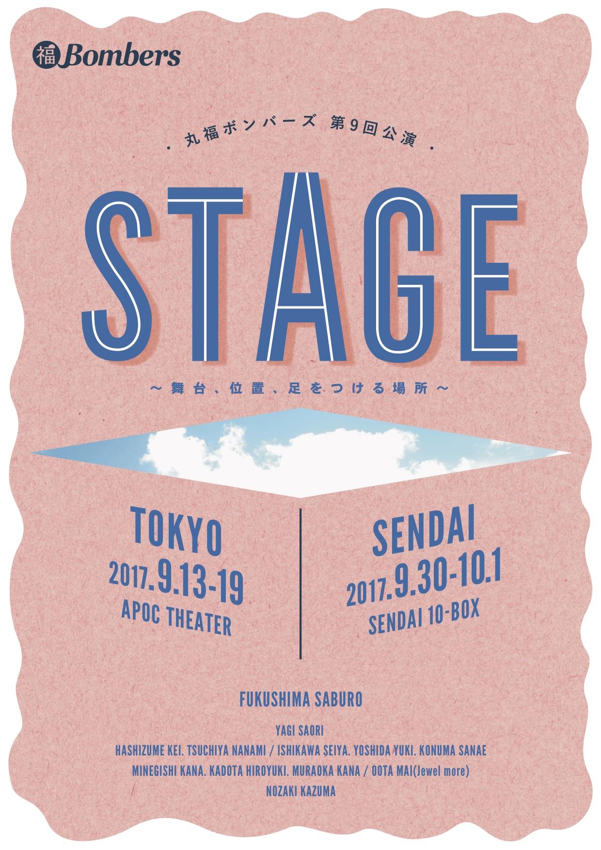9/30(土) 14時の回|丸福ボンバーズ第9回公演 「STAGE ~舞台、位置、足をつける場所~」