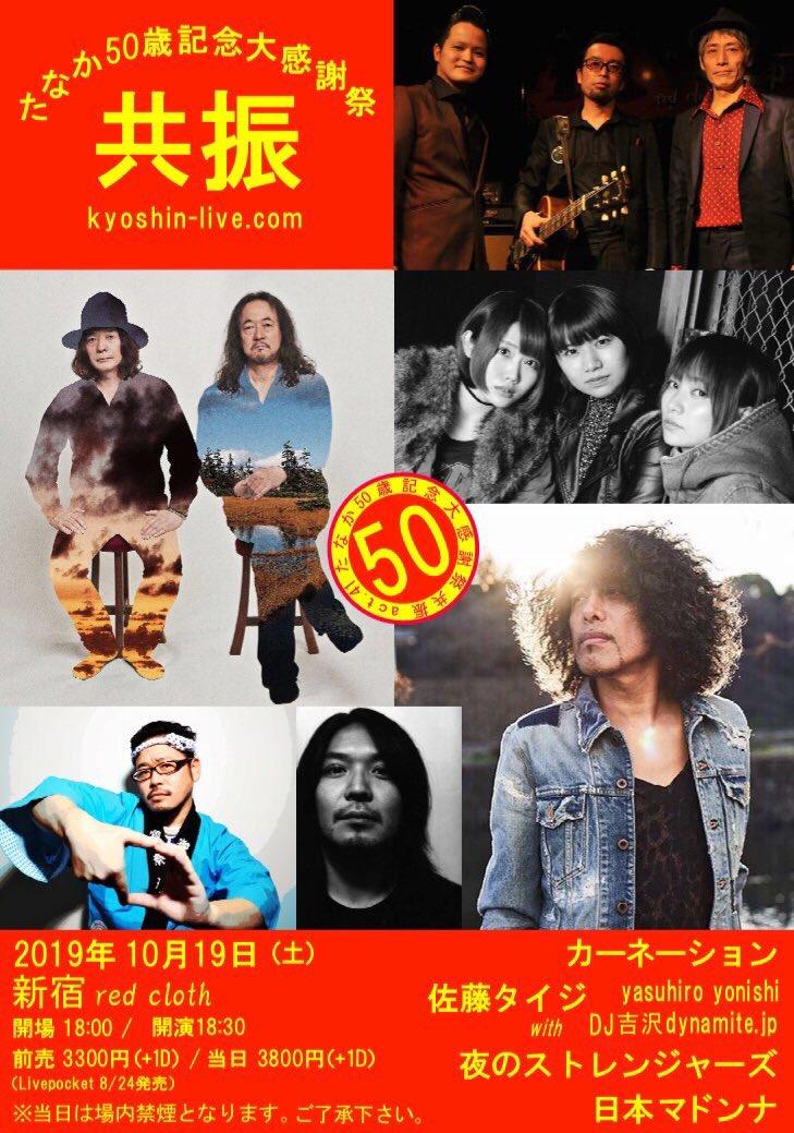 「共振 act.41」~たなか50歳記念大感謝祭~