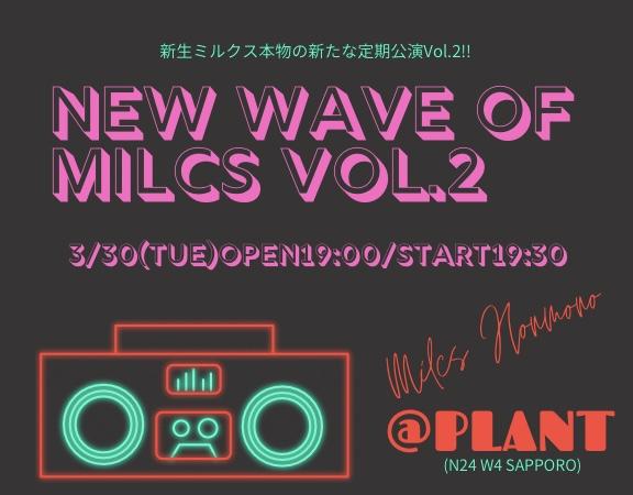 ミルクス本物 - NEW WAVE OF MILCS vol.2〔定期公演〕