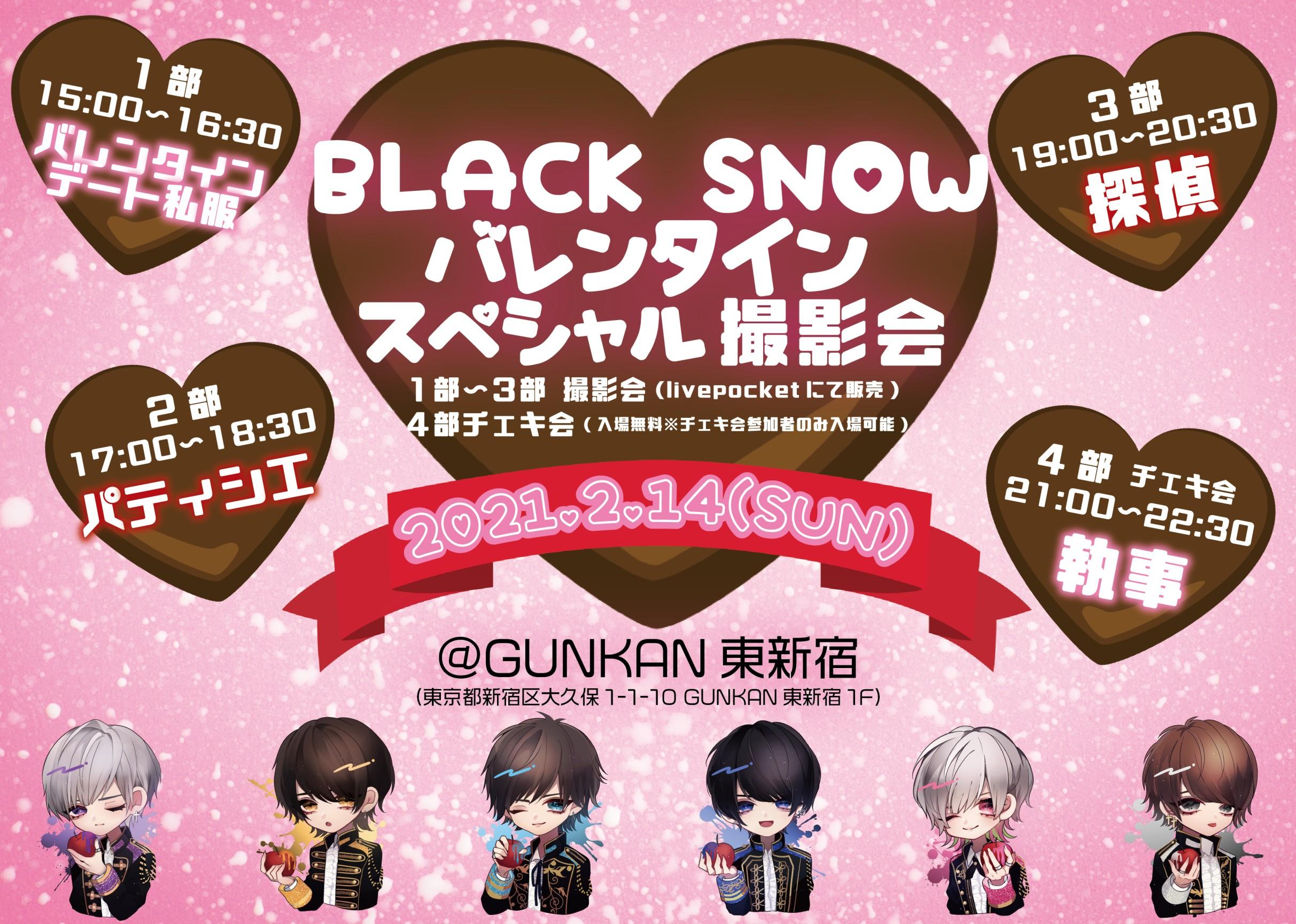 BLACK SNOWバレンタインスペシャル撮影会【3部】