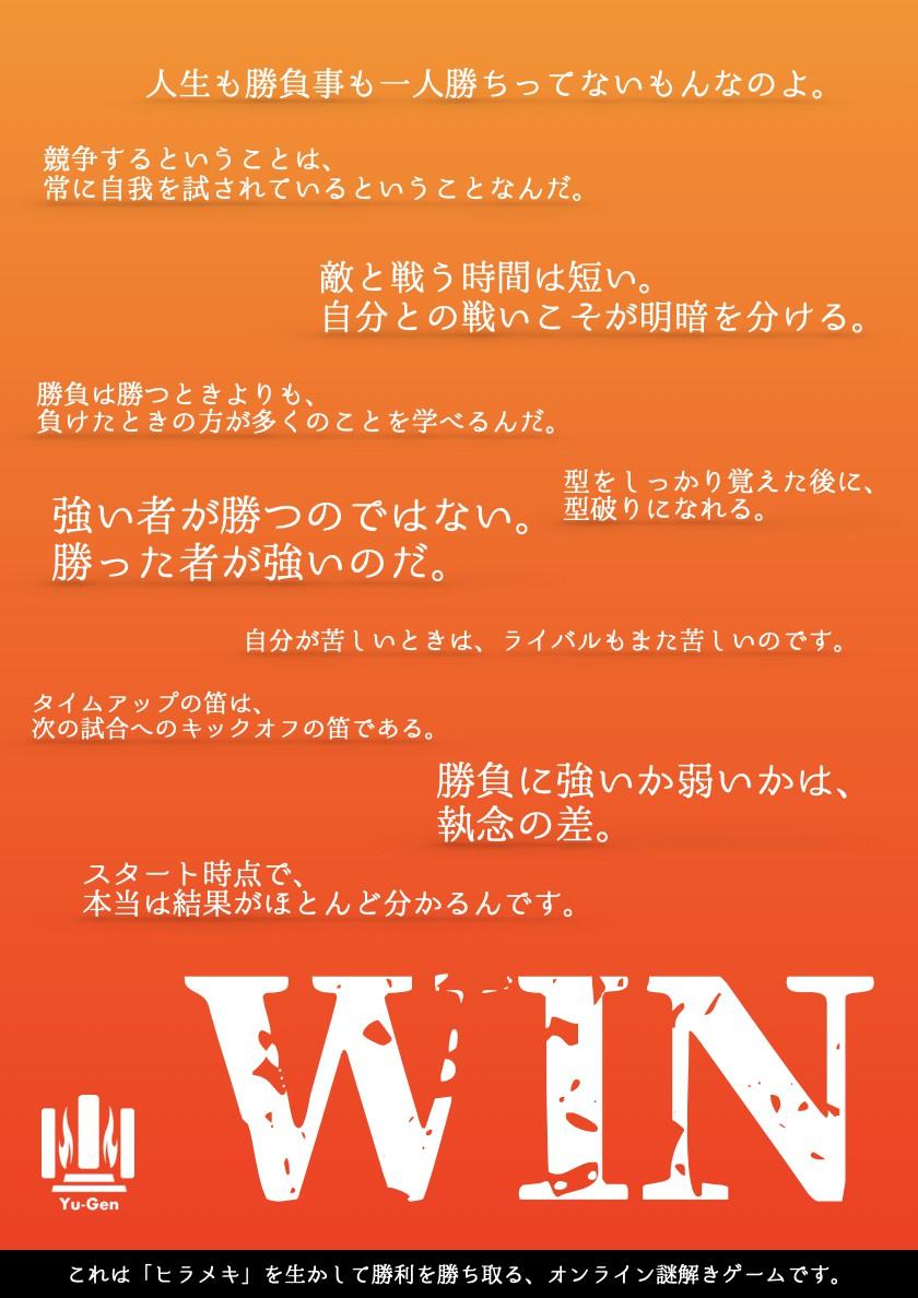 オンライン謎解きゲームvol.4「WIN」