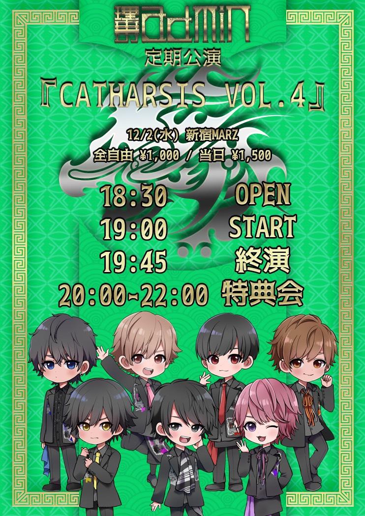 理由のadmin定期公演『Catharsis Vol.4』