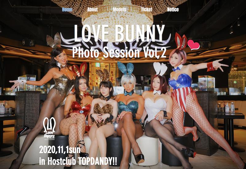 【4部全通】11/1 LOVE BUNNY 撮影会