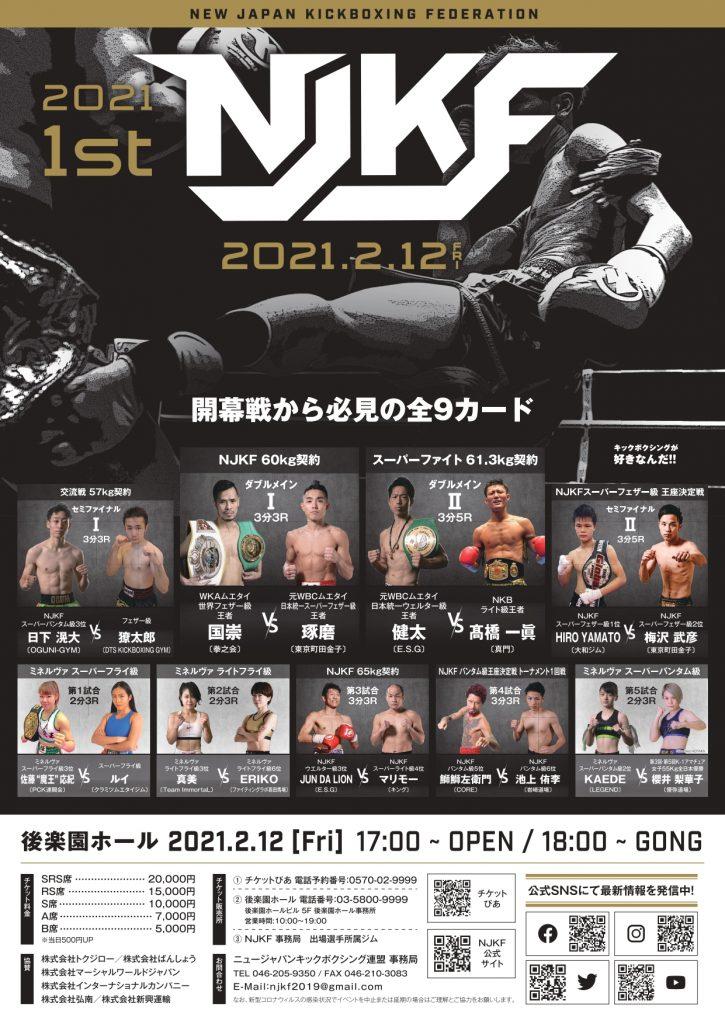 ニュージャパンキックボクシング連盟 『NJKF 2020.1st』