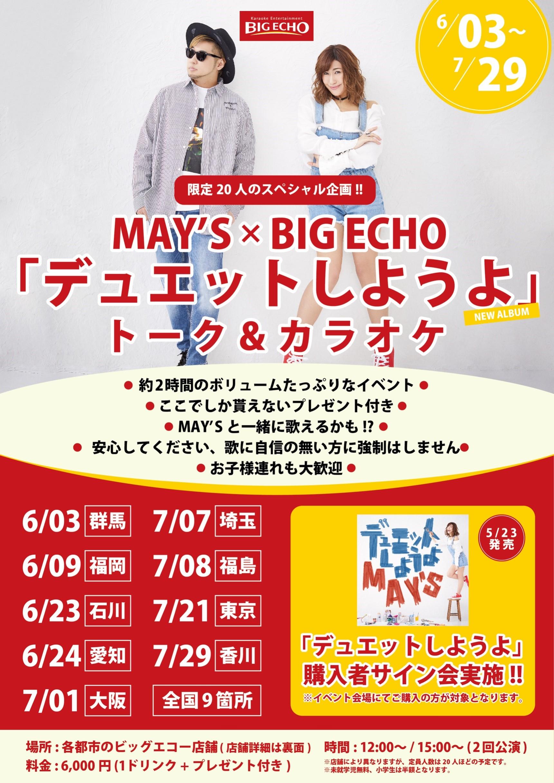 【全国9ヶ所・6/3〜7/29】MAY'S × BIG ECHO「デュエットしようよ」トーク&カラオケ