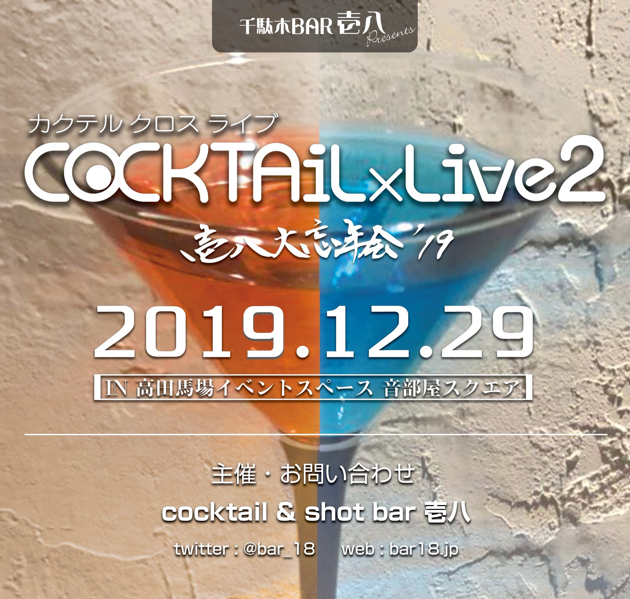 COCKTAiL x Live2 〜壱八大忘年会 '19〜