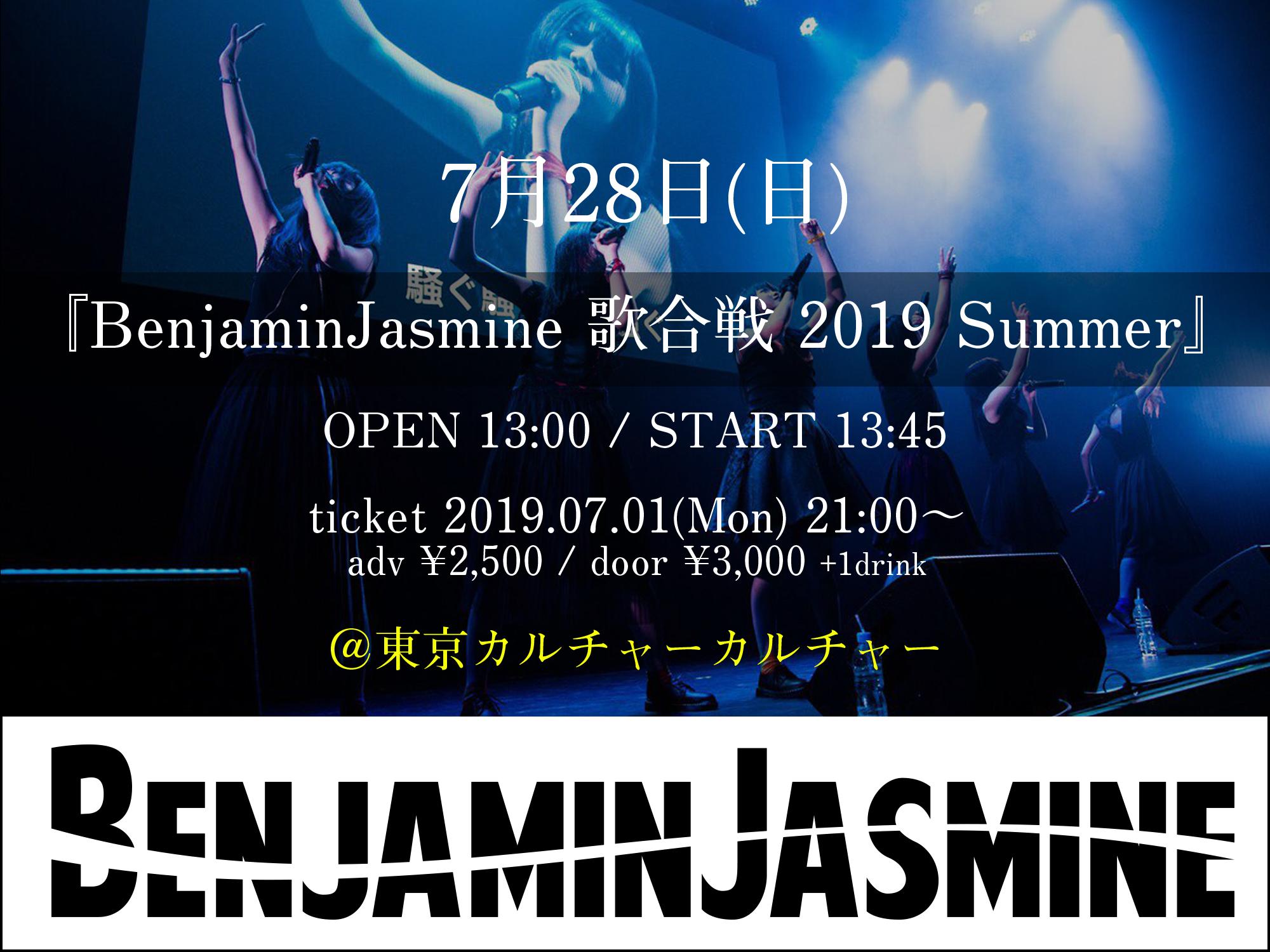 7月28日(日)『BenjaminJasmine 歌合戦 2019 Summer』開催決定