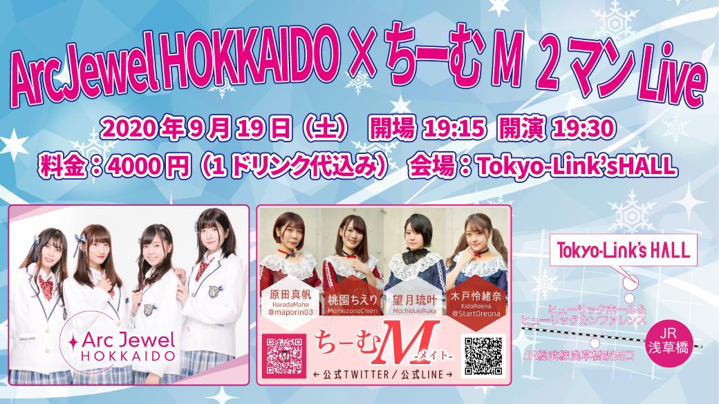 9/19(土)ArcJewel HOKKAIDO × ちーむM 2マンLive