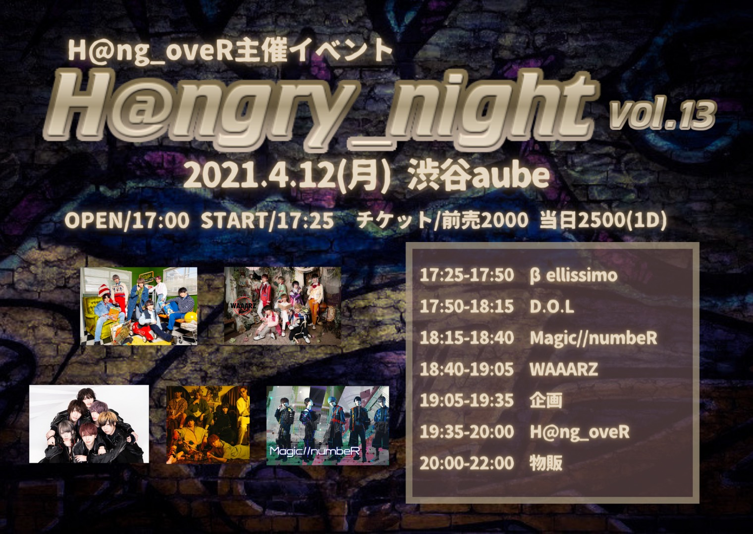 H@ng_oveR主催「H@ngry_Night Vol.13」