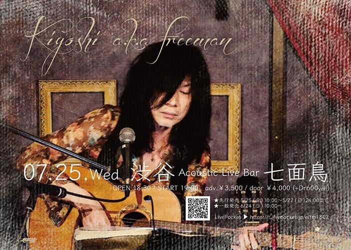Kiyoshi a.k.a freeman 7/25 渋谷 七面鳥 チケット